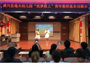 """潢川县逸夫小学幼儿园举行""""筑梦路上""""青年教师基本功展示活动"""