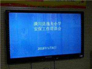 潢川县逸夫小学召开校园安保工作培训会