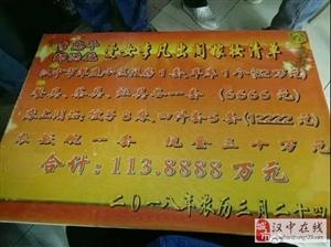 """汉中惊现""""天价""""嫁妆,113多万"""