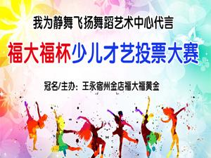"""""""福大福杯""""静舞飞扬舞蹈艺术中心少儿才艺投票大赛!"""