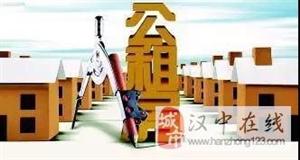 汉中市中心城区今年首批公租房完成实物配租