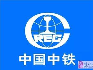 中国中铁招聘!