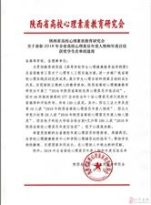 汉中刘毛毛同学获得陕西省百佳心理委员