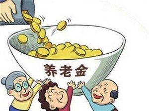 青州人快转告爸妈!养老金上调,2月开始补发!
