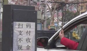 汉中三停车场违规收费被查处