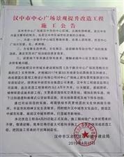 汉中中心广场改造工程马上启动!