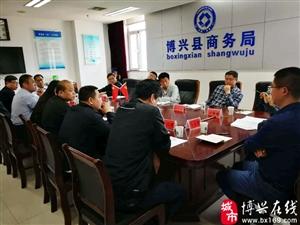 博兴县新签约、新立项项目上报工作促进会议召开