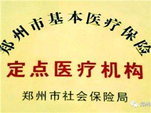 2018年10月1日起 郑州医保全面开通郑州新华医院名列其中