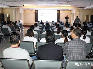 郑州新华医院学好医保政策用心服务参保群众
