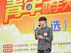 斗门区第八届青年歌手大赛海选火热开唱 36人拿到海选通关证
