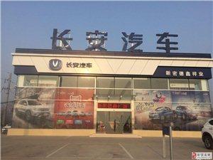 新密长安轿车4S店欢迎各界人士来购车
