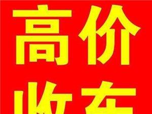 青 州顺发二手车 常年高价回收各种轿车 微型车 报