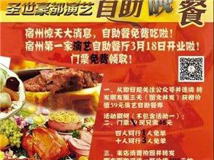 自助餐厅免费吃啦!!宿州第一家演义自助餐厅开业啦!