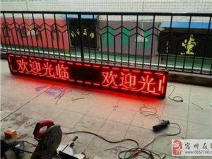 专业制作LED电子显示屏