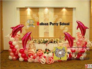 爱缤纷创意气球,宝宝宴、生日主题气球布场