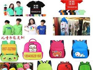 儿童书包,广告衫,工作服的定制
