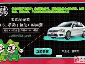 万元开新车