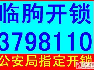 青州开锁3799110,青州汽车钥匙