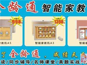 全龄通智能家教机A5  售价:998元