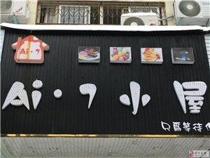 滨河大厦东第二栋俞家巷10#Ai。7小屋店面出租