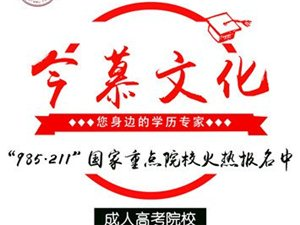 青州成人高考省级函授站