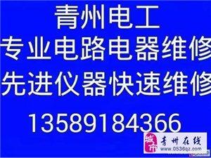 青州专业电工上门修电:漏电、跳闸、没电等一切故障
