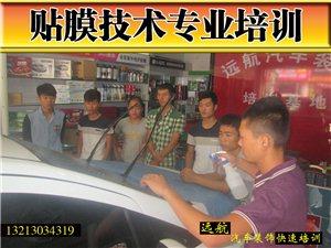 郑州远航汽车装饰快速培训