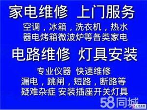 青州电工 维修电路 漏电 没电跳闸专业设备检修线路