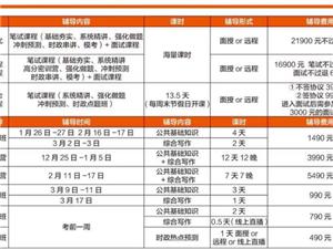 2019教师编、事业编辅导钜惠课程