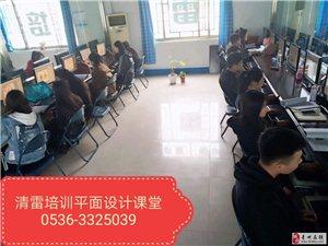 青州学平面设计到清雷,专业专注