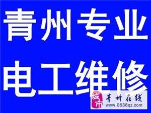 青州电工电路维修,专业上门修电,收费低,修得好