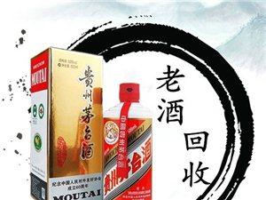青州大量回收名酒老酒=上门高价回收茅台五粮液郎酒