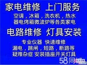 青州电工上门维修:跳闸、漏电、短路、断路灯具安装等