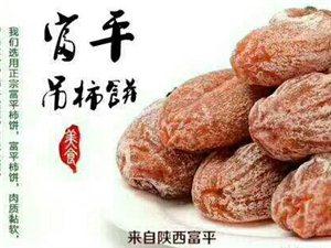 富平特产柿饼,琼锅糖,