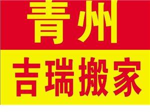 青州吉瑞搬家承接青州各区域本月价格优惠