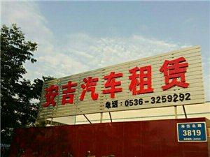 青州安吉租车!