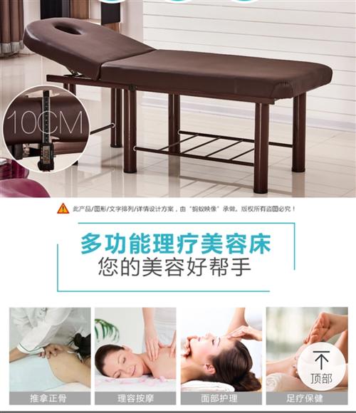 全新美容床三个,加宽加厚,便宜处理,买床...