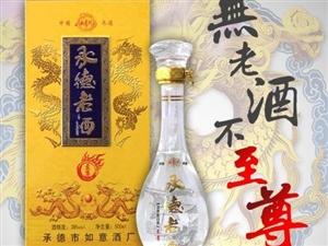 清水县第一家承德老酒店开业,欢迎广大朋友前来品酒。