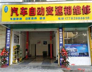 汉中車安迏汽车自动变速箱维修中心已正式开业啦