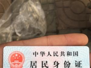 我在航空桥桥头捡到一张身份证,如果您看到请来认领一下