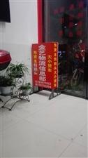金艺物流信息部,为广大货主,找全国大小顺风货车13763975052