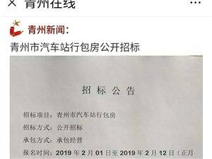青州市汽车站行包房对外承包经营公开招标