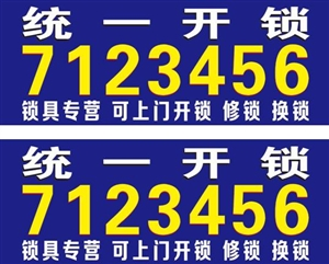 潢川县统一开锁公司
